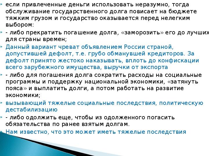 "Презентация занятия на тему ""Государственный бюджет"""