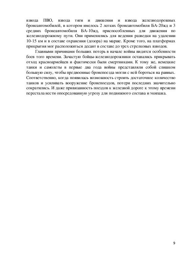 """Исследовательская работа по теме """"Оружие Победы"""""""