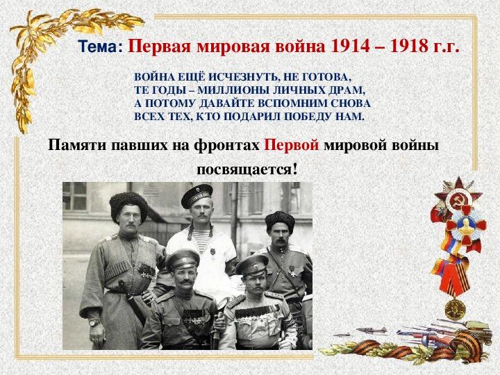 Классный час Тема - Первая мировая война 1914 – 1918 г.г. для 4 класса.