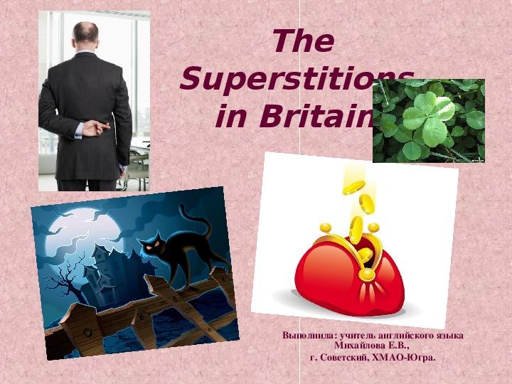 Презентация к уроку  «Суеверия в Великобритании» (8 класс, английский язык)