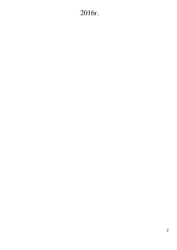 """Методическая разработка урока с технологической картой по математике на тему """"Действия с натуральными числами"""" (5 класс)"""