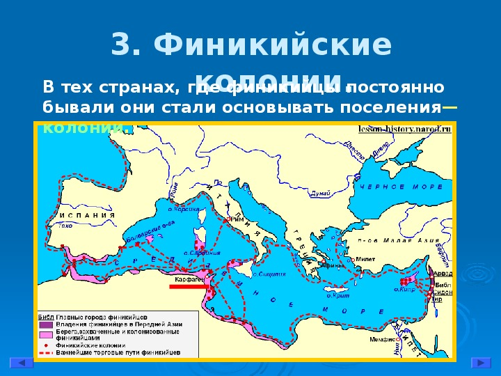 Финикийские мореплаватели.