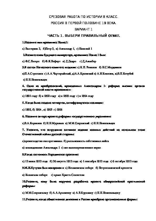 """Срезовая работа по истории 8 класс по теме """"Россия в начале 19 века"""""""