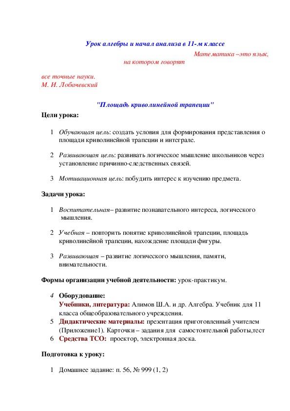 """""""Площадь криволинейной трапеции"""""""