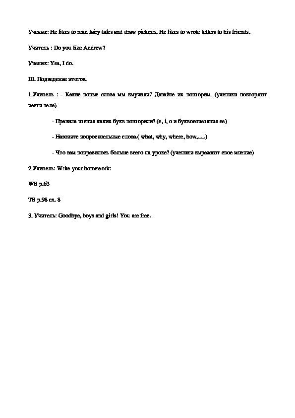 Конспект урока по английскому языку в 3 классе по УМК Enjoy English Тема урока: Описываем человека (Lesson 53)