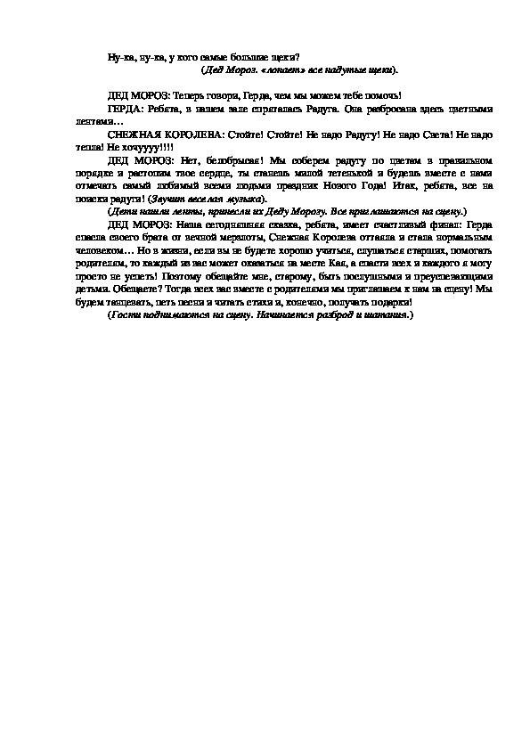 """Сценарий новогодней музыкальной сказки """"Снежная королева"""""""