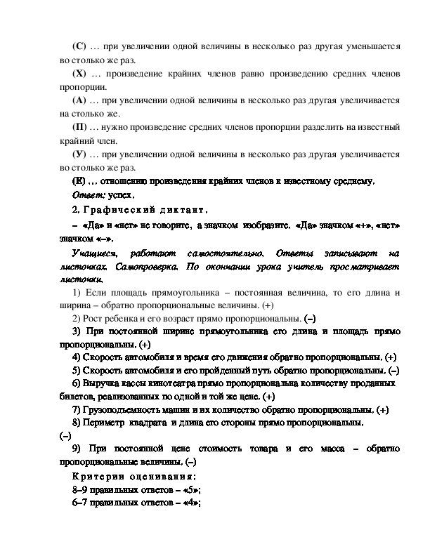 """Урок по теме """" ПРОПОРЦИОНАЛЬНОСТЬ ВЕЛИЧИН"""""""