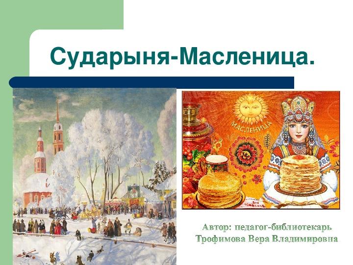 """Презентация на классный час """"Сударыня-Масленица"""""""