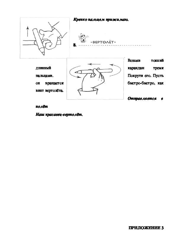 Физкультминутки для уроков в начальной школе