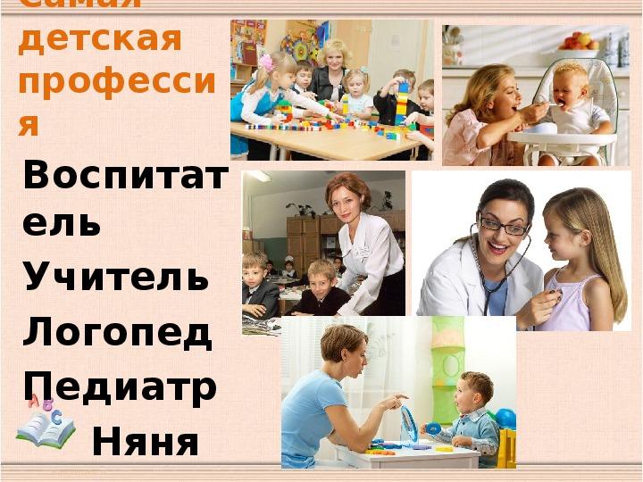 """Презентация по профориентации на тему """"Радуга профессий"""" (начальная школа)"""