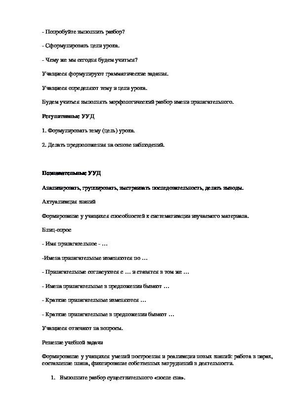 """Конспект урока с презентацией """"Морфологический разбор имени прилагательного"""" (5 класс, русский язык)"""