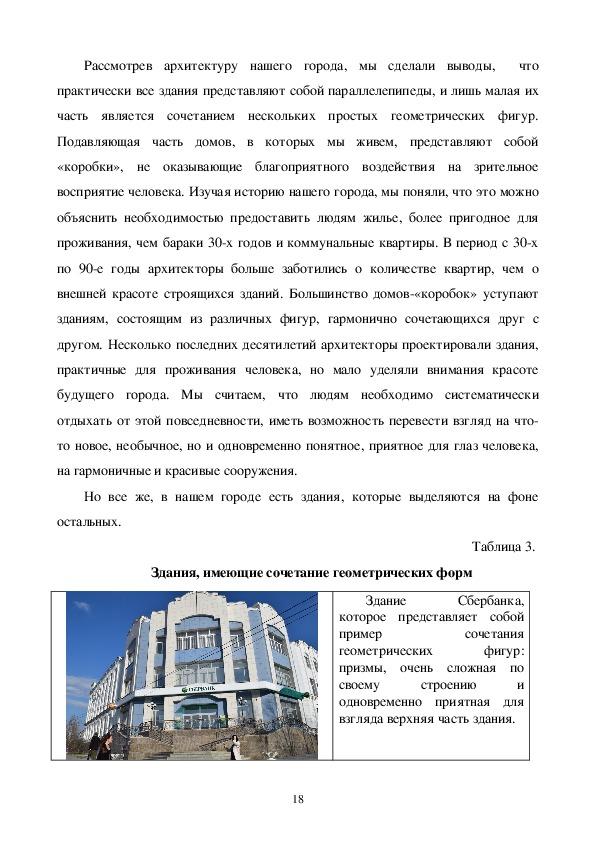 Исследование взаимосвязи архитектуры и геометрии.  Создание проекта торгово-развлекательного центра