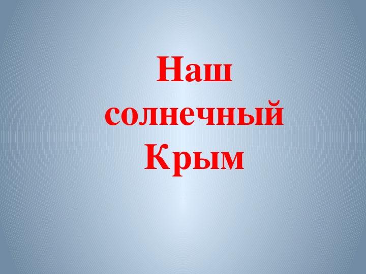 """Презентация к литературной гостиной """"Наш солнечный Крым"""" (5-9 классы)"""