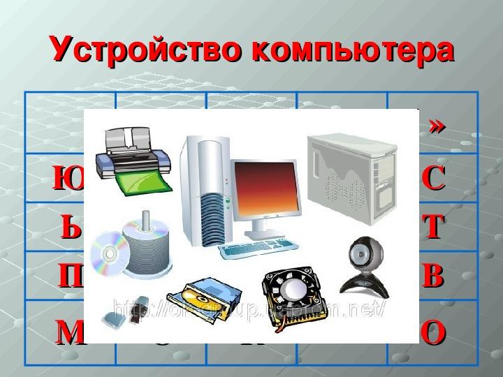 """План-конспект урока """"Компьютер - как универсальное устройство обработки информации"""" (8 класс, информатика)"""