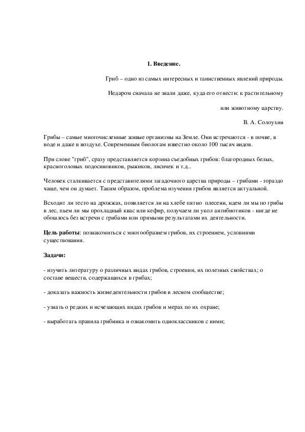 Исследовательская работа на тему:  «Его величество Гриб». Автор: ученик 4 класса «А» МБОУ СОШ №8 Недайводин Павел