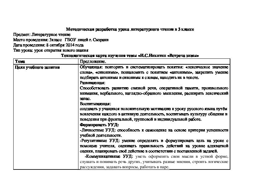 """Конспект и презентация урока литературного чтения """"И.С.Никитин """"Встреча зимы"""""""