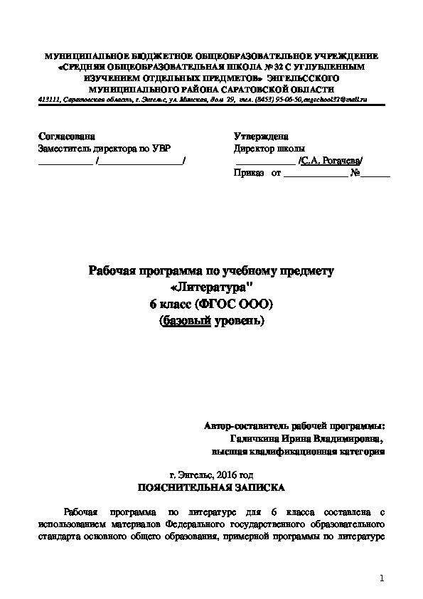 Рабочая программа по учебному предмету «Литература» 6 класс (ФГОС ООО) (базовый уровень)