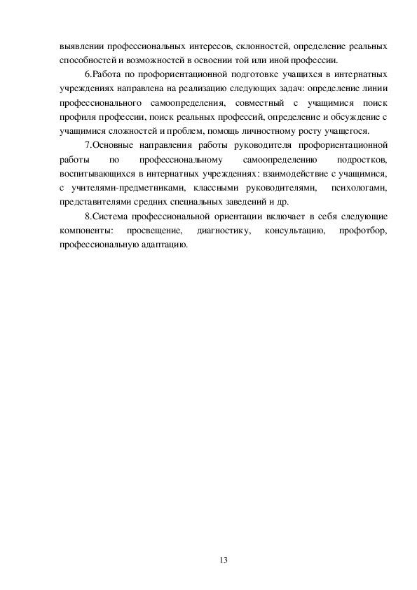 ИССЛЕДОВАНИЕ ПРОФОРИЕНТАЦИОННОЙ РАБОТЫ  В ГУО «МОГИЛЕВСКИЙ ДЕТСКИЙ ДОМ №1»