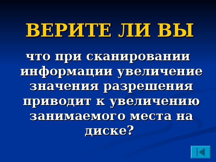 """Внеклассное мероприятие """"СВОЯ ИГРА"""""""