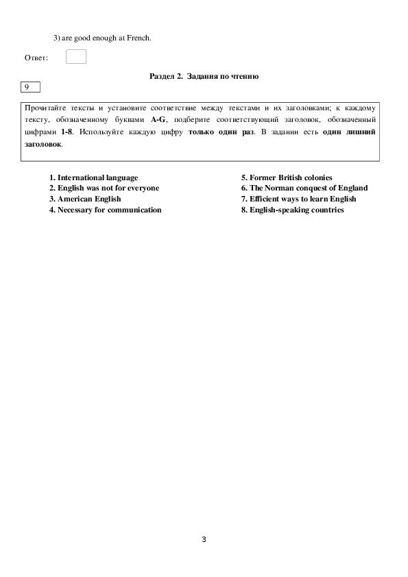 Итоговая контрольная работа по английскому языку в 9 классе в форме ОГЭ (2017)