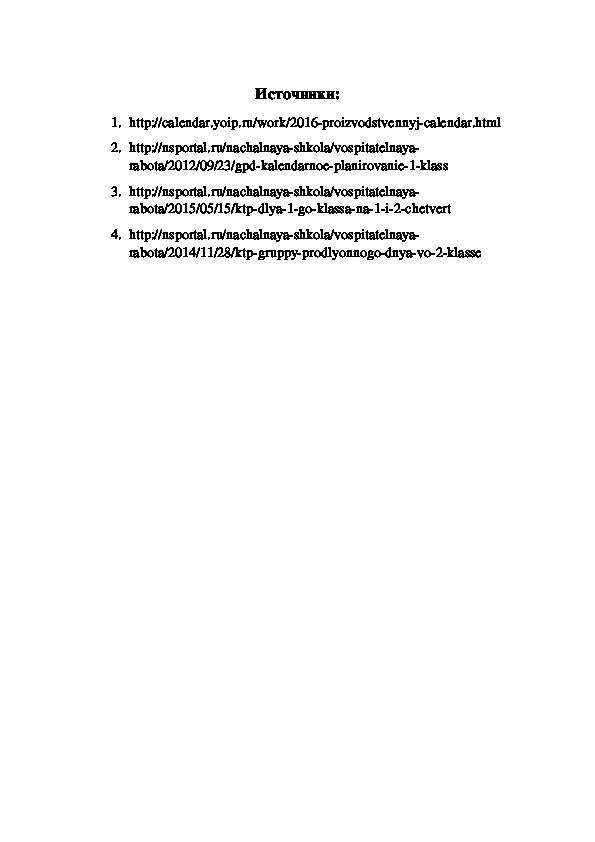 Календарно-тематическое планирование на III четверть во II классе
