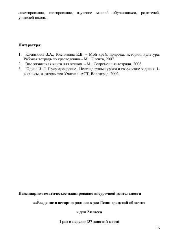 """Программа по кружку """"Введение в историю родного края Ленинрадской области"""""""