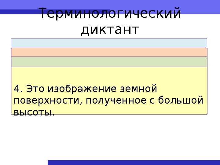 """Презентация по географии на тему """"Масштаб и его виды"""" (5-6 класс)"""