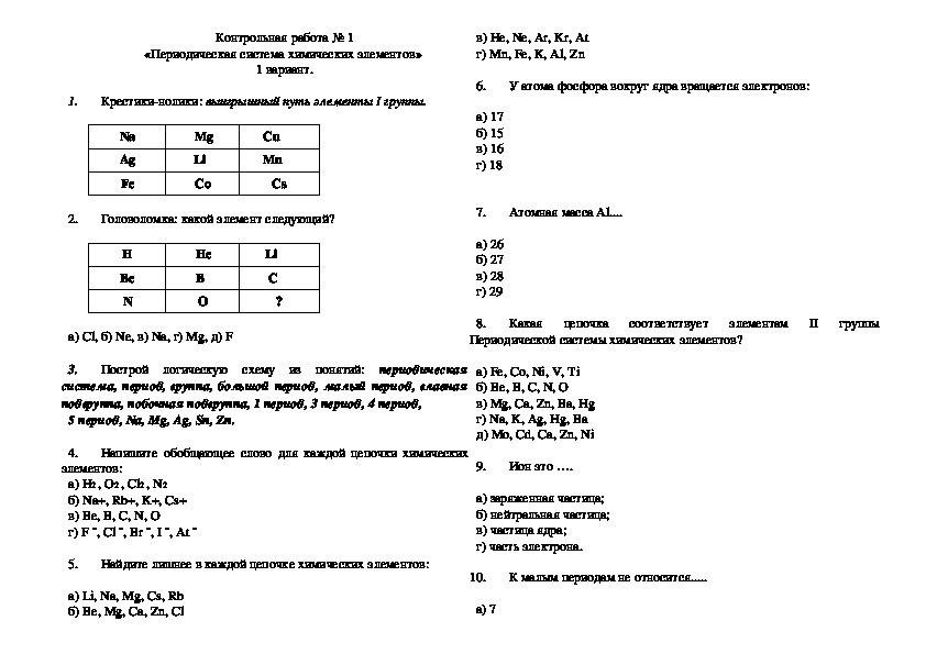 """Контрольная работа по химии """"Периодическая система"""""""