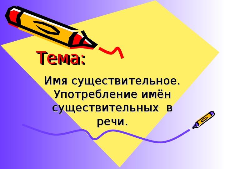 """Урок русского языка с презентацией  на тему """"Употребление имён существительных в речи"""" (3 класс)"""