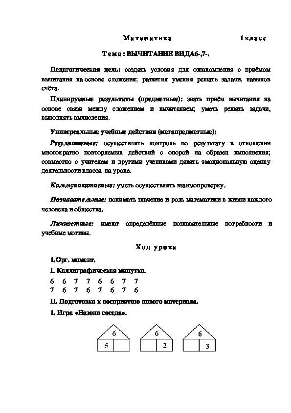 Конспект урока по математики ВЫЧИТАНИЕ ВИДА6-,7-.