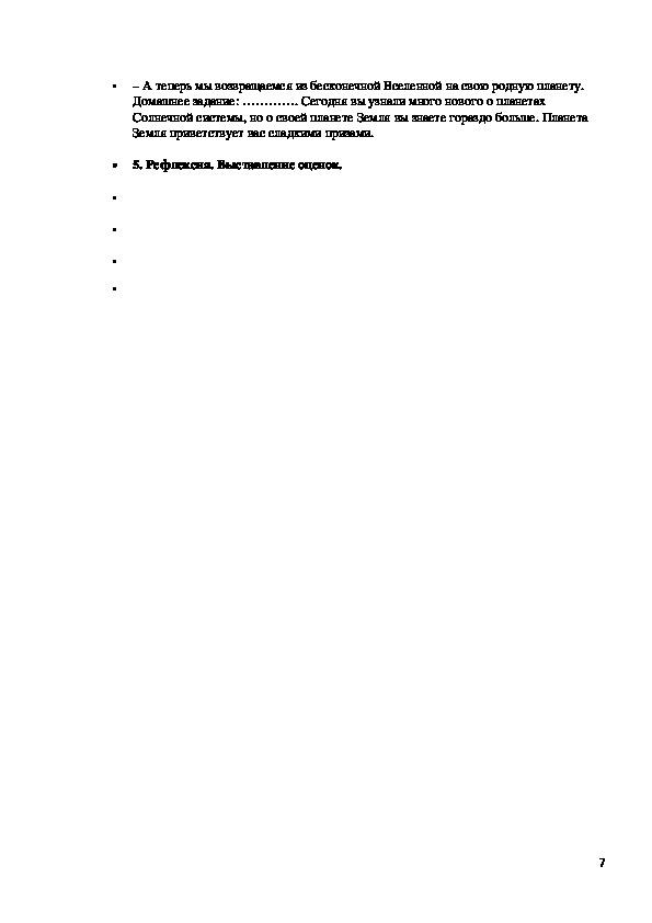 """Конспект урока """"Закрепление нумерации трехзначных чисел и действий с ними"""" 4 класс"""