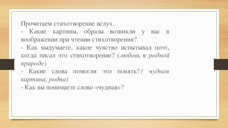 """Презентация по литературному чтению """"Читаем выразительно. Прокофьев «Как на горке, на горе»А. Фет «Чудная картина»  2 класс «Гармония»"""