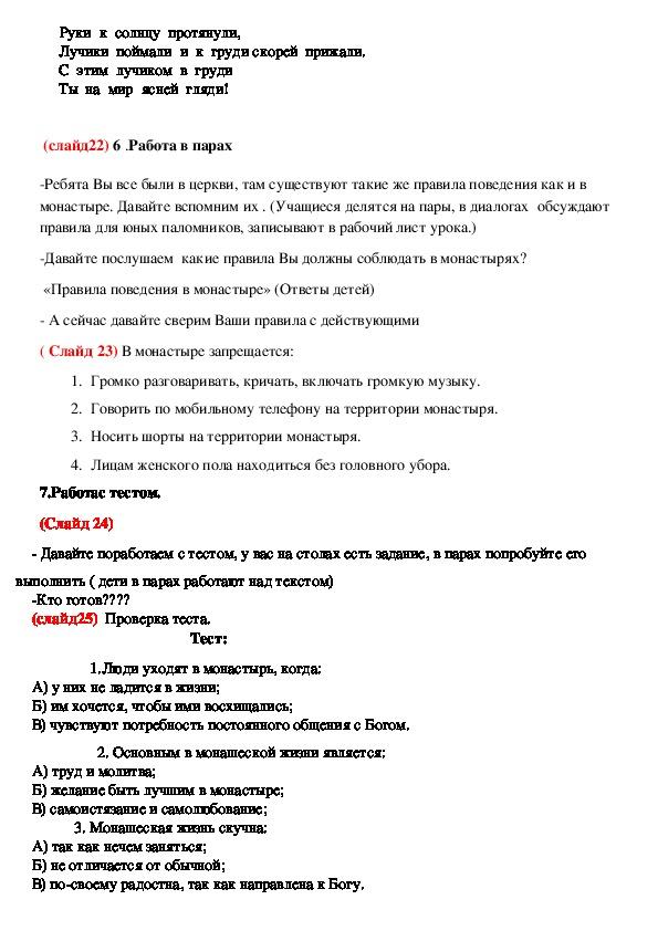 Открытый урок по Православной культуре в 4 классе