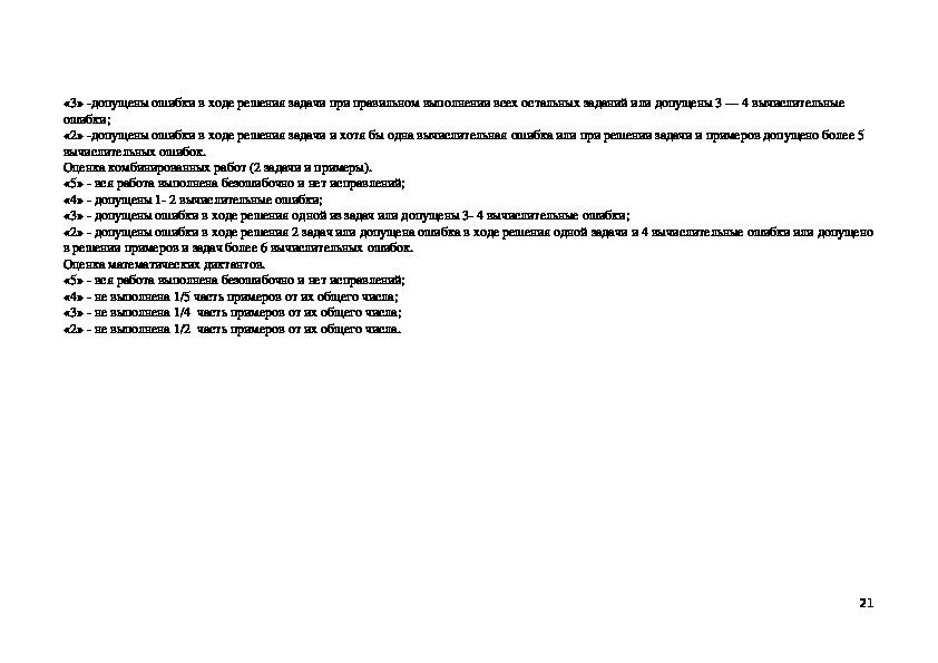 """Примерная адаптированная рабочая программа по предмету """"Математика"""" 3 класс."""