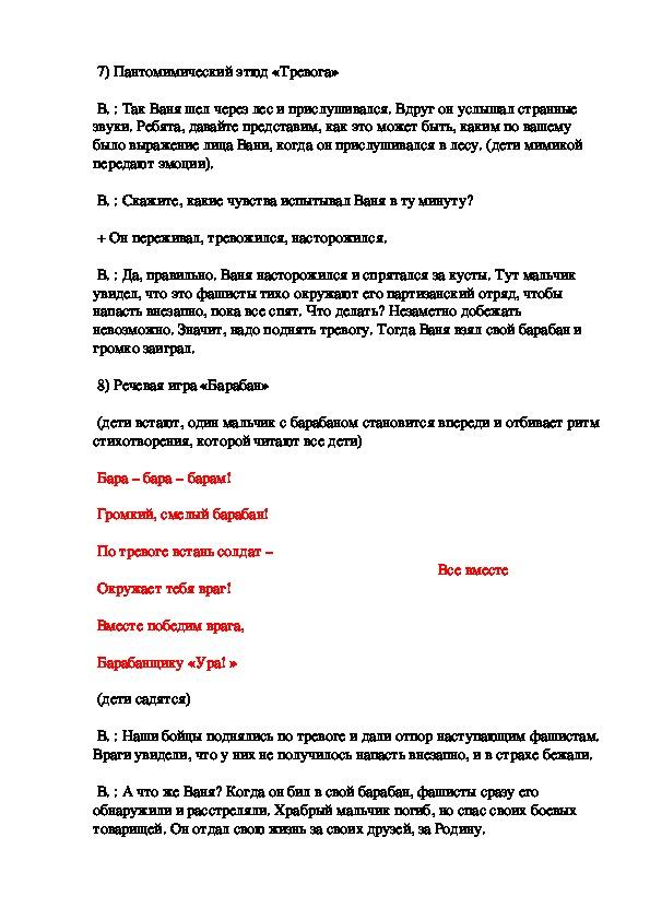 Логопедическое занятие, посвящённое 9 мая. (2 класс)