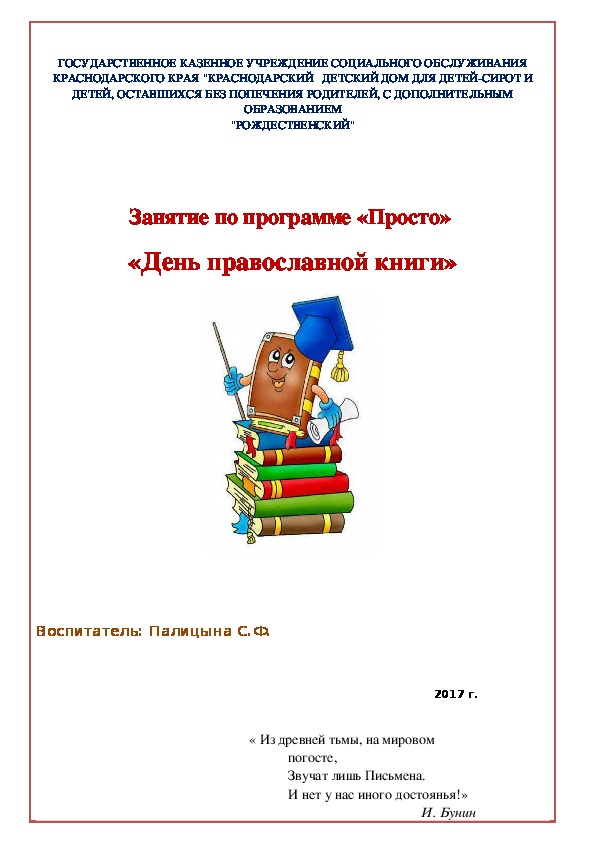 Занятие по программе «Просто»  «День православной книги»