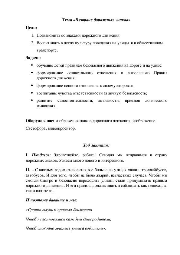 Разработки открытых занятий и мероприятий по ПДД