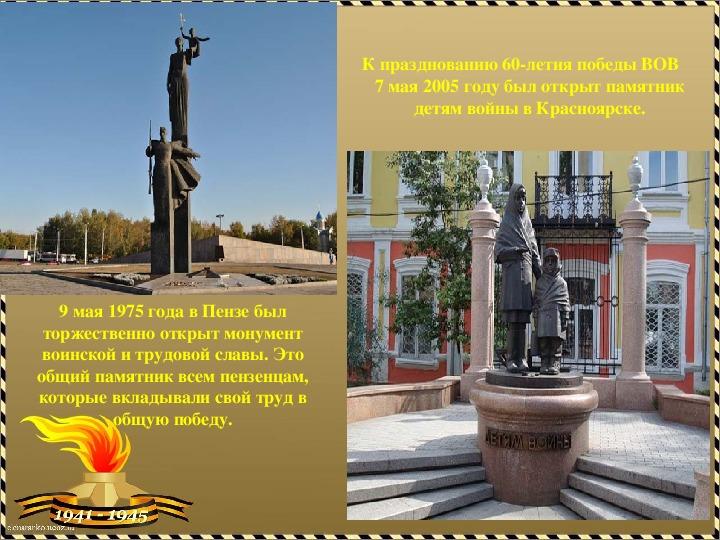 Памятники о Великой  Отечественной войне