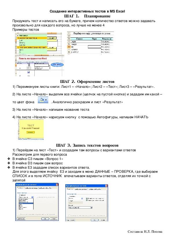 Тесты в Excel