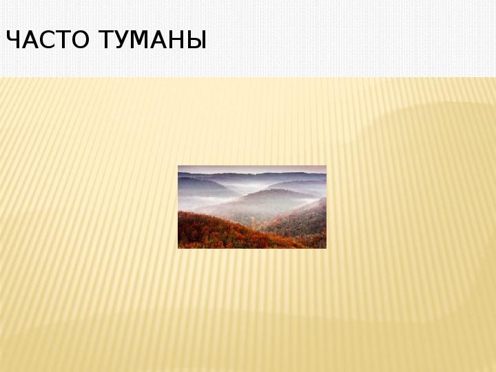"""Презентация по окружающему миру на тему :Осень в неживой природе"""" ( 2класс )"""
