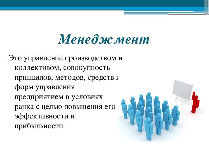"""Презентация по Управлению организацией на тему: """"Менеджмент как особый вид профессиональной деятельности"""""""