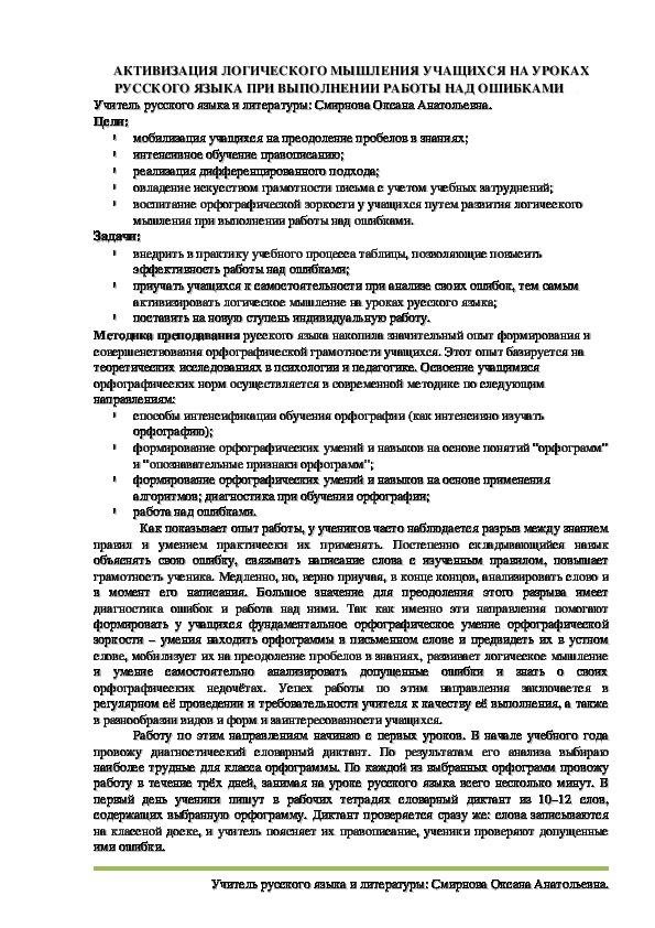 Активизация  логического мышления учащихся на уроках русского языка при выполнении работы над ошибками.