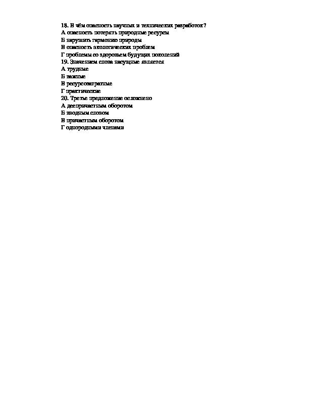 Тестовые задания для 11 класса (за весь учебный курс)