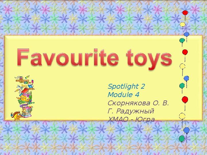 Презентация Spotlight 2 (2 класс), module 4 - Favourite toys