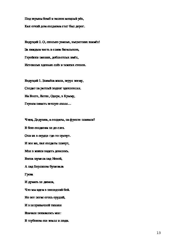 Сценарий литературно-музыкальной постановки, посвященной Дню Победы.