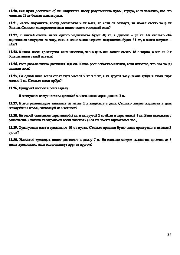 Текстовые задачи_2 класс