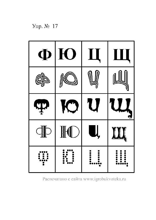 """Разрезной материал. Игробуквотека """"Стилизованные буквы. Часть 2"""" (1 класс)"""