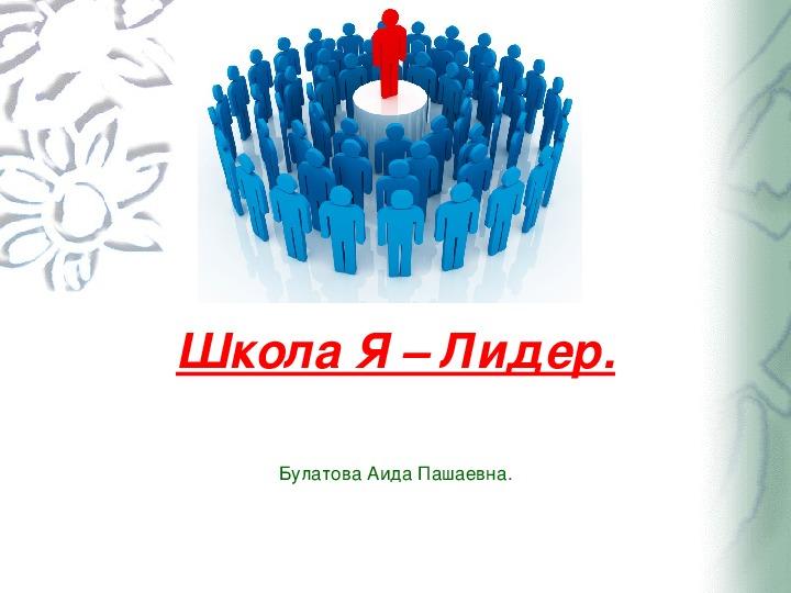 """""""Я - Лидер"""" вводное занятие в образовательную программу"""