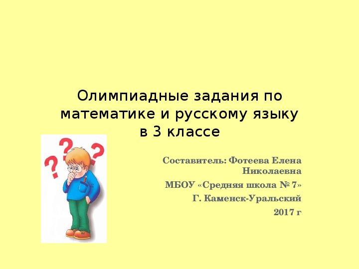 """Презентация на тему """"Олимпиадные задания по математике и русскому языку в 3 классе"""""""