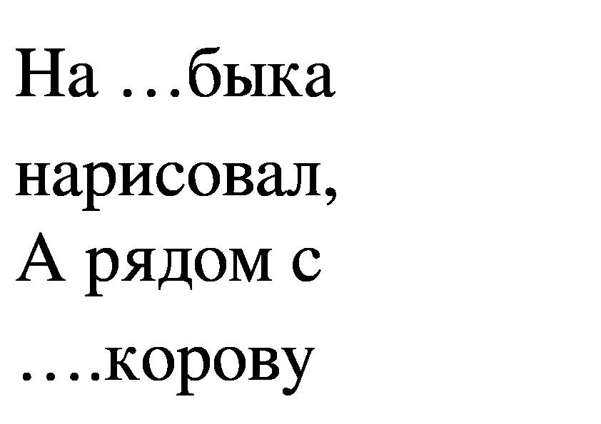"""Урок русского языка в 3 классе """"Местоимение"""""""